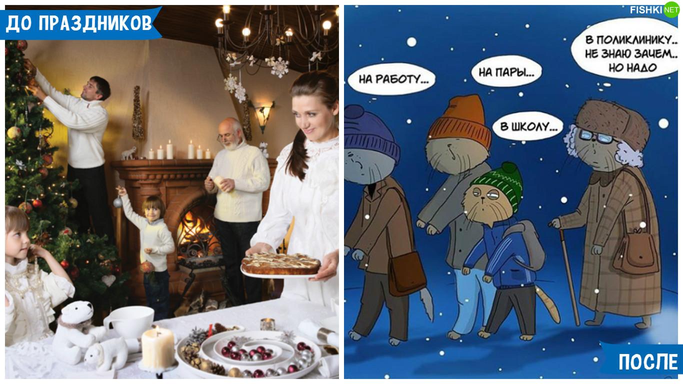 Сентября, смешные картинки выход на работу после новогодних праздников